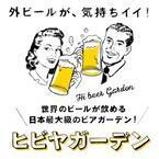 外ビールが気持ちイイ!日比谷公園に都内最大のビアガーデン「ヒビヤガーデン」登場