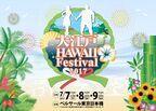 東京・日本橋でハワイを満喫!「大江戸 Hawaii Festival」が今年の夏も開催