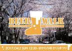 桜×ビールでゴキゲン!「BEER WALK」を不動前「かむろ坂さくらまつり」で初開催