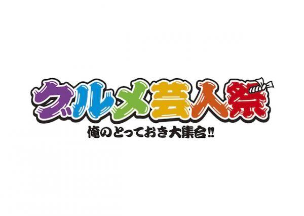 博多華丸&ケンコバプロデュースの食フェス「グルメ芸人祭 俺のとっておき大集合!!」開催