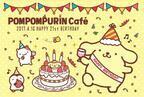 ポムポムプリンの誕生日を祝う限定メニューが「ポムポムプリンカフェ」に登場!