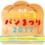 ベーカリー24店が集結!4月22日・玉川髙島屋 S・C「にこたまパンまつり 2017」開催