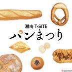 有名店や隠れた名店が30店舗以上!4月22日・23日「湘南T-SITEパンまつり」開催