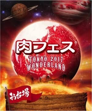 お台場が肉のワンダーランドに変身!「肉フェス TOKYO」が今年もGWに開催