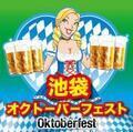 本場ドイツのビールを堪能!「池袋オクトーバーフェスト2016」が、今年もGWに開催