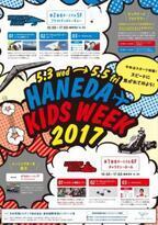 GWは家族そろって羽田空港へ!「HANEDA KIDS WEEK 2017」が開催