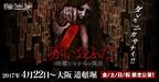 廃墟ビルからの脱出!最恐ホラー脱出イベント「赤いおふだ」大阪・道頓堀で開催
