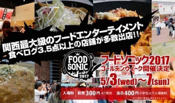 食べログ3.5点以上の店が大集合!関西最大級の食フェス「FOOD SONIC」開催