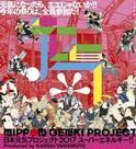 日本元気プロジェクト2017 「スーパーエネルギー!! 」が六本木で開催!