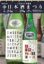 全国の銘酒700以上が大集合!横浜髙島屋で「こだわり千花繚乱 日本酒まつり」開催!