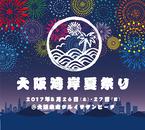 8月26・27日、大阪泉南で「大阪湾岸夏祭り」開催!音楽フェスやグルメを楽しもう!