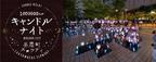 梅田でスロウな夜を!6月1日「1000000人のキャンドルナイト@OSAKA CITY」