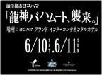 FFと横浜がコラボ!日本一の高さのプロジェクションマッピングを目撃せよ
