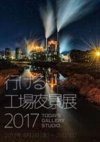こんなにきれいって知ってた?「行ける工場夜景展 2017」はリアルSFの世界!