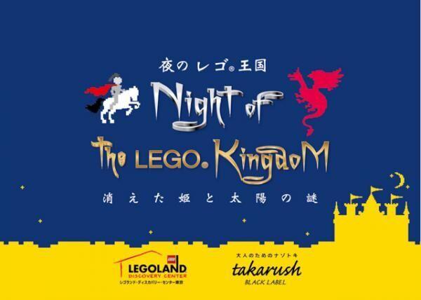 """お台場で""""大人のための謎解きイベント「夜のレゴ 王国~消えた姫と太陽の謎」""""スタート!"""