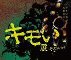 6月10日・11日の週末に行きたい!東京で開催されるイベント4選