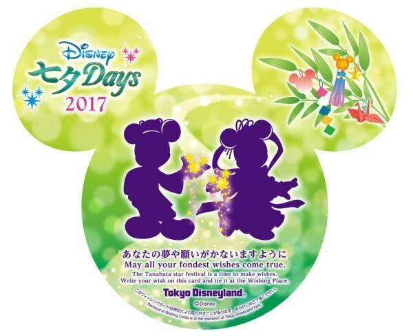 """6月15日からはじまる「ディズニー七夕デイズ」に10種類の""""ウィッシングカード""""登場!"""
