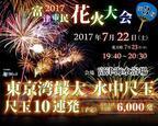 今年のテーマは東京湾最大の水中花火!「富津市民花火大会」が7月22日に開催