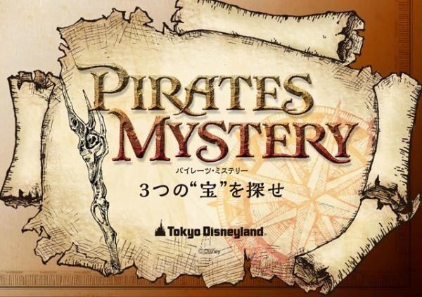 東京ディズニーランドで『パイレーツ・オブ・カリビアン』のスペシャルプログラムがスタート!