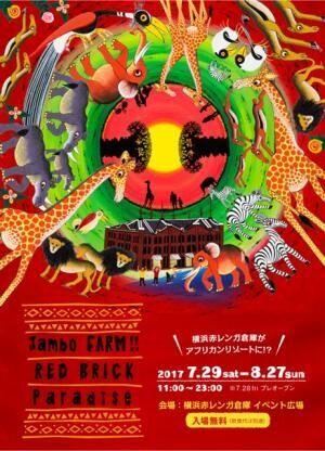 横浜にアフリカ出現!Jambo FARM!! RED BRICK Paradise開催!