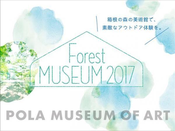 自然を鑑賞しアートを体験する「FOREST MUSEUM 2017」箱根の森の美術館で開催