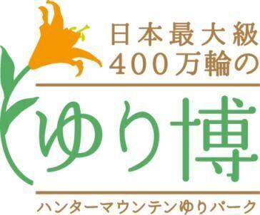 400万輪のゆりが咲き乱れる日本最大級の『ゆり博』、ハンターマウンテンゆりパークにて開催!