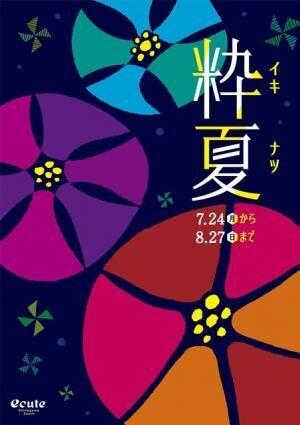 エキナカで夏休みを満喫しよう!この夏行くべきは、品川・上野・東京