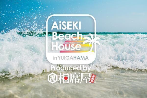 7月1日オープン!2017年夏、注目の海の家4選【湘南エリア】