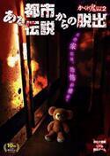 お化け屋敷 × リアル脱出ゲームの第2弾!「ある都市伝説からの脱出」がこの夏開催