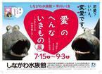 様々な子孫の残し方が学べる「愛のへんないきもの展」がしながわ水族館で開催中!