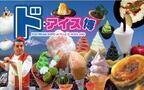 暑い夏だからこそ冷たいアイス!富士急ハイランドで「ド・アイス博」7月28日より開催