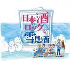 7月28日・29日に「日本酒ロックで雪見酒」が開催!真夏のグランフロント大阪に雪が降る!?