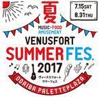 ヴィーナスフォート初の夏フェス!「ヴィーナスフォート・サマーフェス 2017」でグルメ満喫