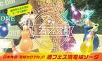 日本発「電球カクテル」を初体験!酒フェス 電気ソーダが7月28日から開催