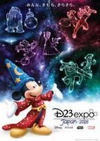 ディズニーファンなら見逃せないD23 Expo Japan 2018の詳細が明らかに!