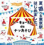 東京駅が遊び場に!「トーキョー駅deナツあそび」で、8種の体験型コンテンツを楽しもう