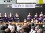 延暦寺の魅力に触れよう!「世界文化遺産 比叡山延暦寺への誘い 2017夏」