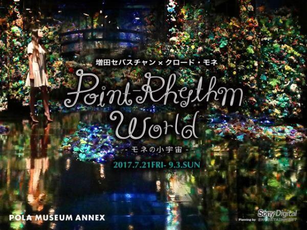 増田セバスチャン×モネ!「Point-Rhythm World -モネの小宇宙-」開催