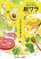 駅でサラダを楽しもう!エキュート大宮・品川・立川・日暮里・東京で「Enjoy!駅サラ」開催