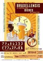 品川で「ブリュセレンシスビアフェスティバル2017」開催!希少なベルギービールで乾杯しよう