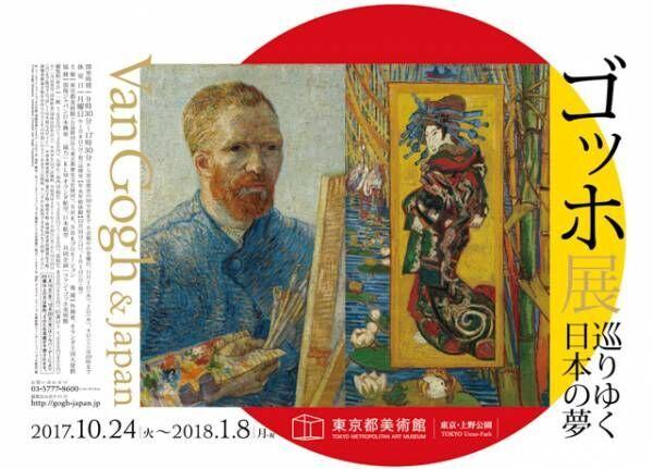 ゴッホのジャポニスムに迫る「ゴッホ展 巡りゆく日本の夢」札幌、東京、京都の3都市で開催