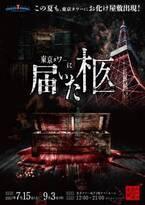 お化け屋敷「東京タワーに届いた柩(ひつぎ)」で恐怖体験!その『蝋人形』は生きている!?