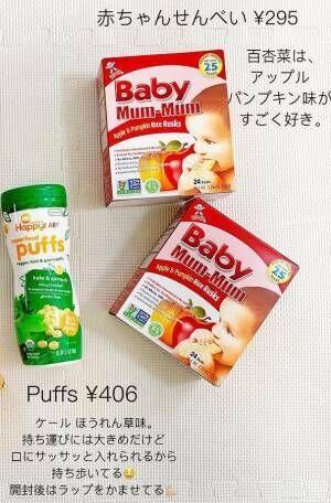 赤ちゃんせんべい&オーガニックパフ