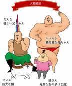 超インパクト系育児漫画ヤマモトさんのリアル出産エピソードがエモい!