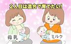 2人目は混合で育てたい!1人目完母だったママ友が口を揃える理由とは?