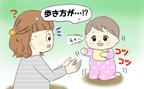 娘の歩き方がおかしい…心配だったコツコツ歩きのその後【ママの体験談】