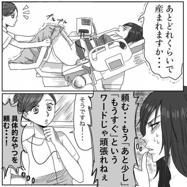 「ニシカタ」さんの出産エピソード