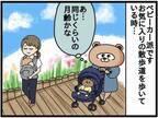 妄想遊びが好きナンデス!【ねこたぬのはじめて育児23】