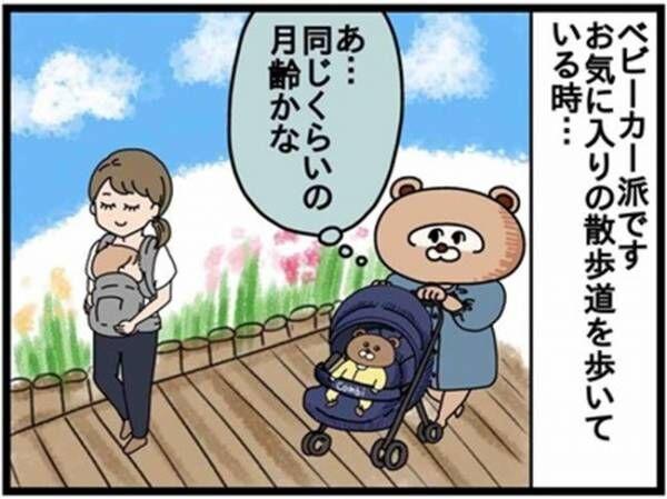 【ねこたぬのはじめて育児23】