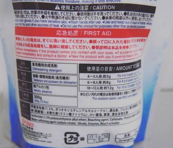 ダイソー食洗器用洗剤